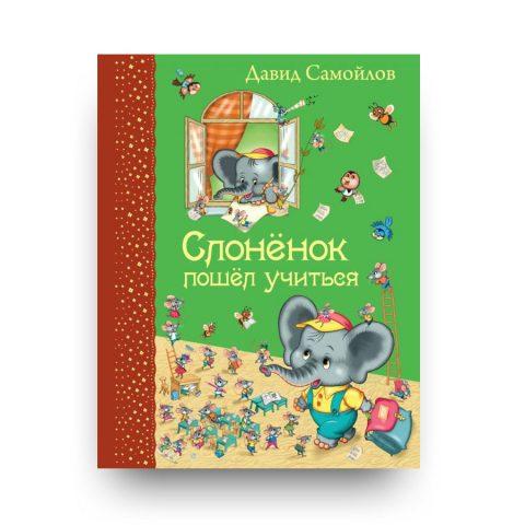 книга на русском-Слоненок пошел учиться-Эксмо-купить в Италии