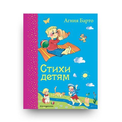 книга на русском-Стихи детям-Эксмо-купить в Италии