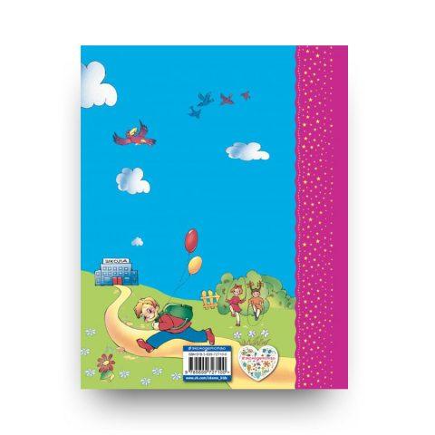 книга на русском-Стихи детям-Эксмо-обложка-2
