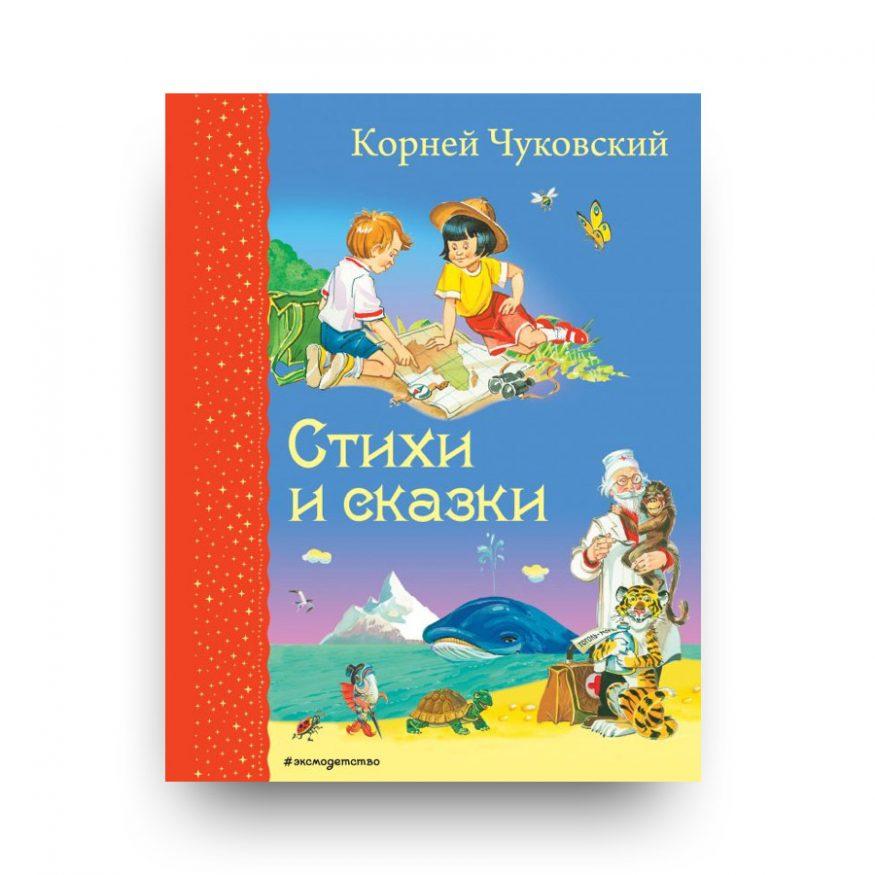 книга Чуковский Стихи и сказки купить в Италии