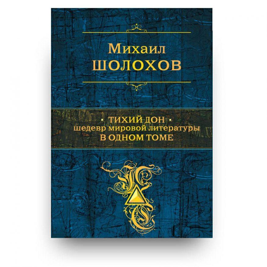 Libro in Russo Il placido Don di Michail Šolochov