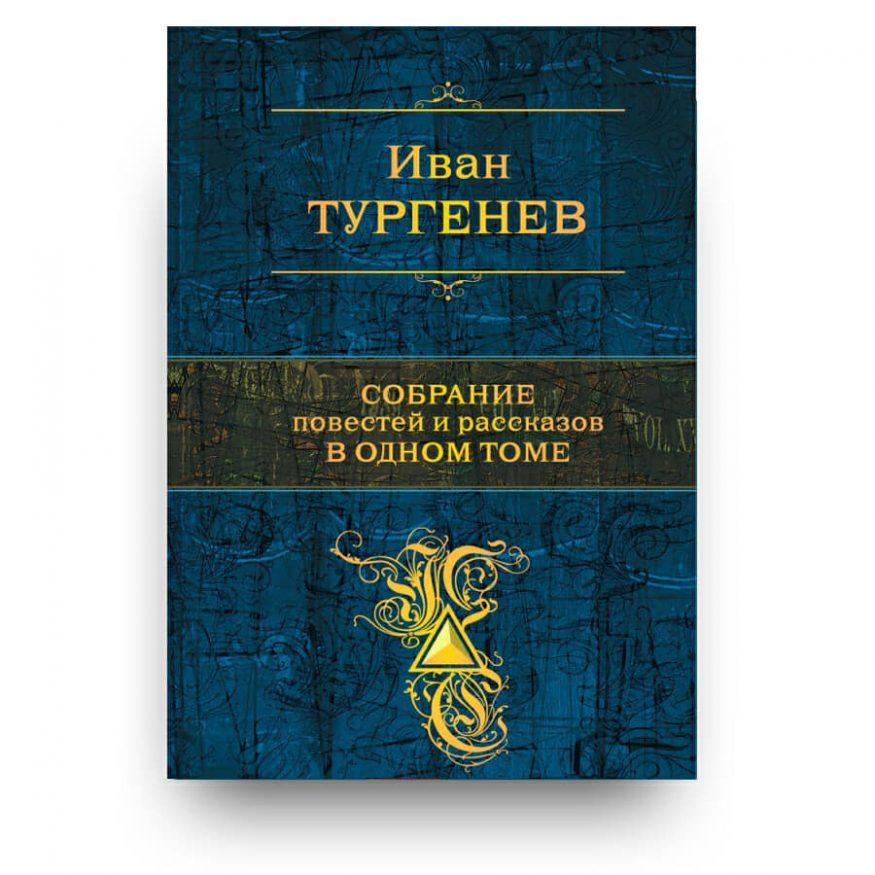 книга Иван Тургенев Собрание повестей и рассказов в одном томе