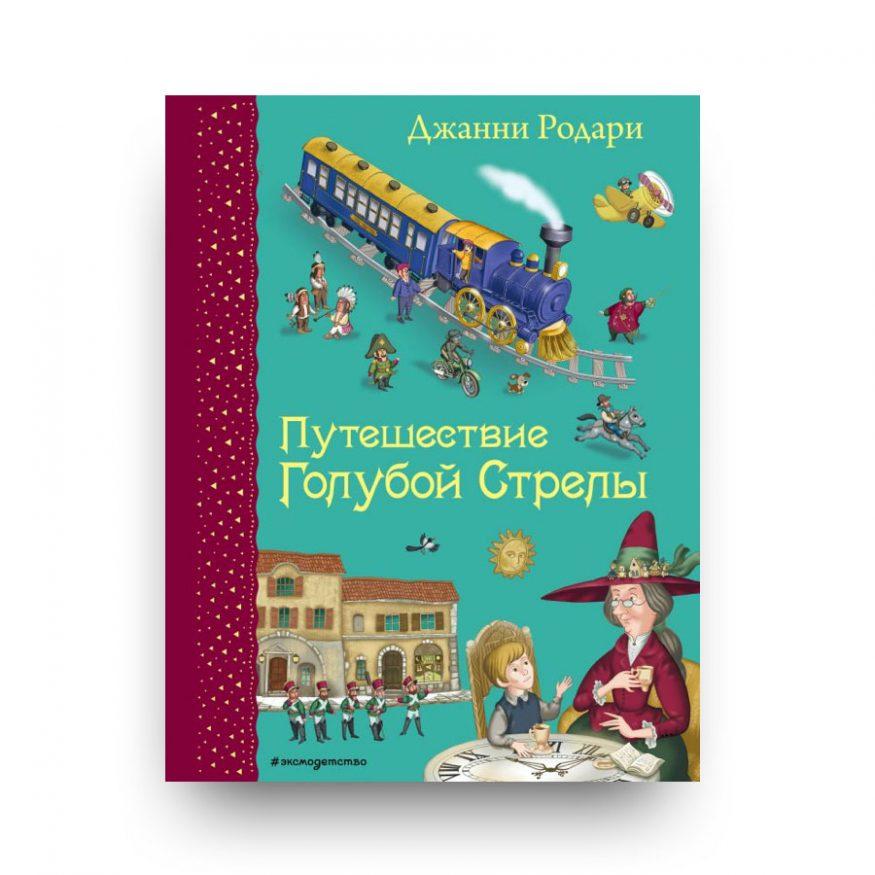 книга на русском Путешествие Голубой Стрелы-Эксмо-купить в Италии