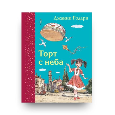 книга на русском-Торт с неба-Эксмо-купить в Италии