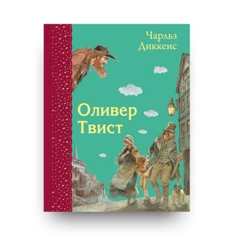 книга на русском-Оливер Твист-Эксмо-купить в Италии