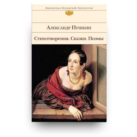 Libro di poesie di Aleksandr Puškin in Russo