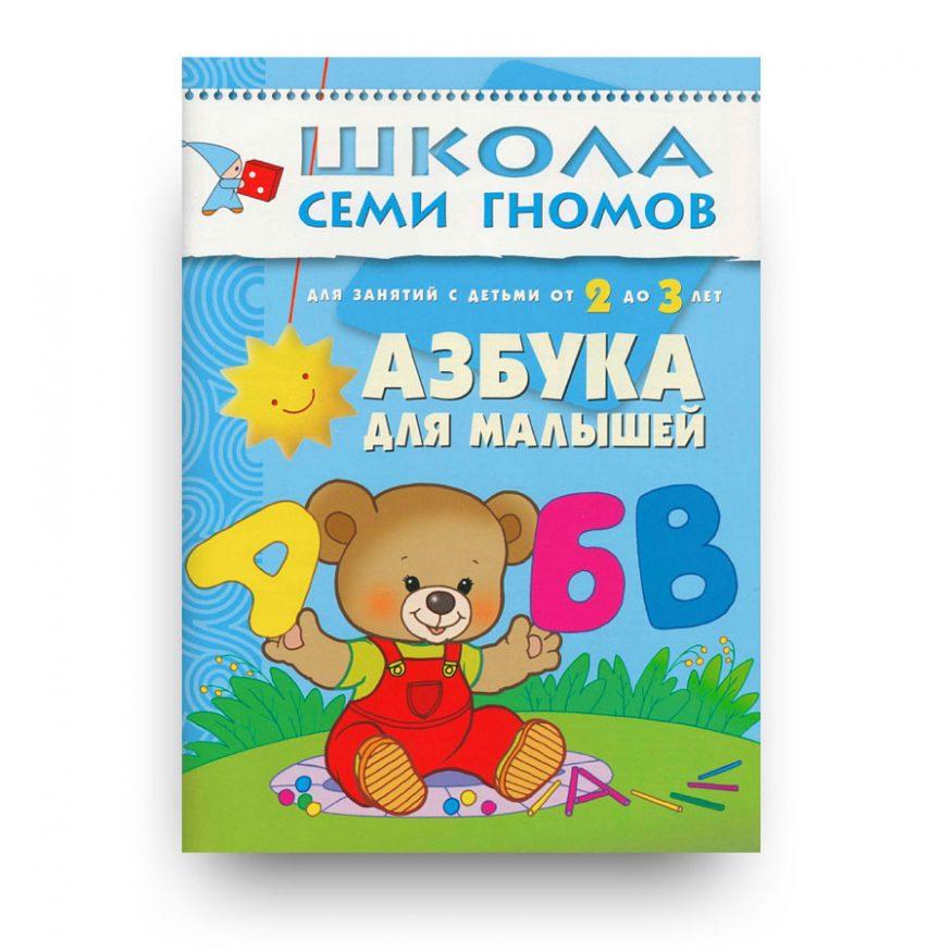книга-Азбука для малышей.Третий год обучения.Школа семи гномов-купить в Италии
