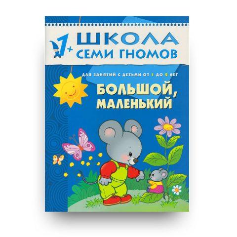 libro-in-russo-bolshoy-malenkiy-vtoroy-god-obucheniya-cover