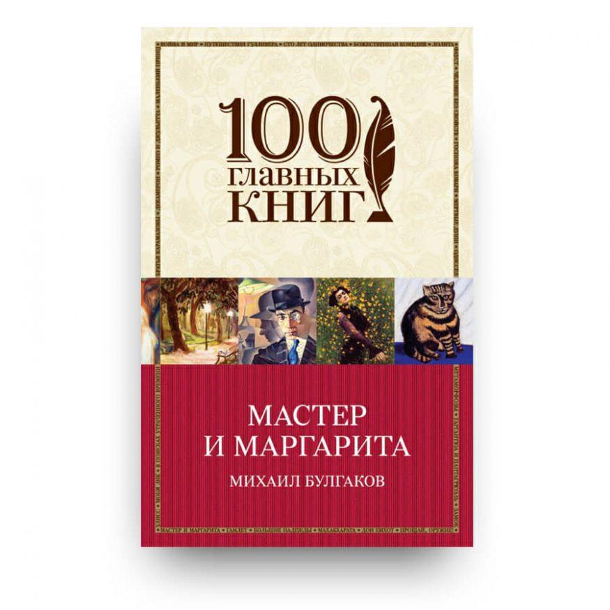 Libro Il Maestro e Margherita di Michail Bulgakov in lingua Russa