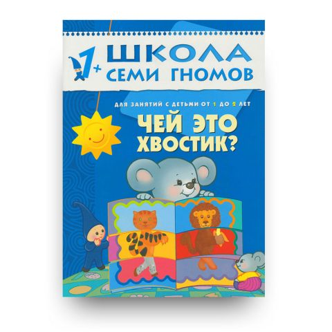 libro-in-russo-chey-eto-khvostik-vtoroy-god-obucheniya-cover