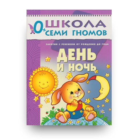 libro-in-russo-den-i-noch-pervyy-god-obucheniya-cover