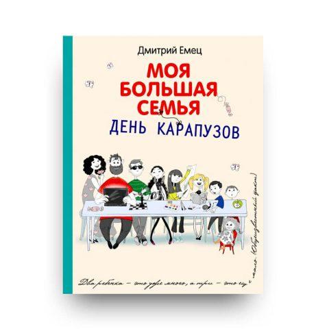 """Книга """"День карапузов"""" Дмитрий Емец купить в Италии"""