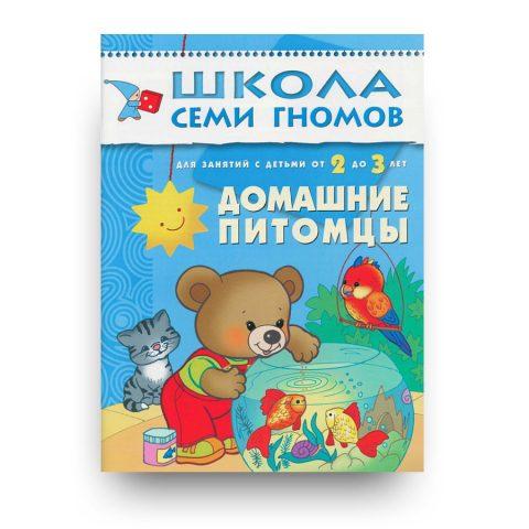 libro-in-russo-domashniye-pitomtsy-tretiy-god-obucheniya-cover