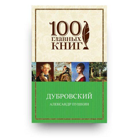 Libro Dubrovskij di Aleksandr Puškin in lingua Russa