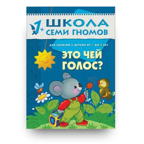 libro-in-russo-eto-chey-golos-vtoroy-god-obucheniya-cover