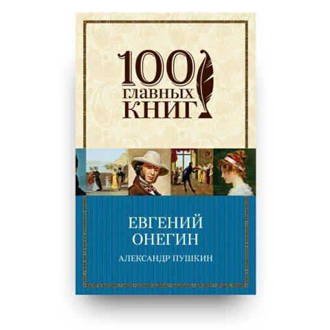 Книга Евгений Онегин купить в Италии