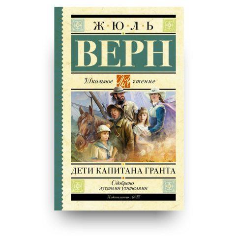 Libro I figli del capitano Grant di Jules Verne in lingua Russa