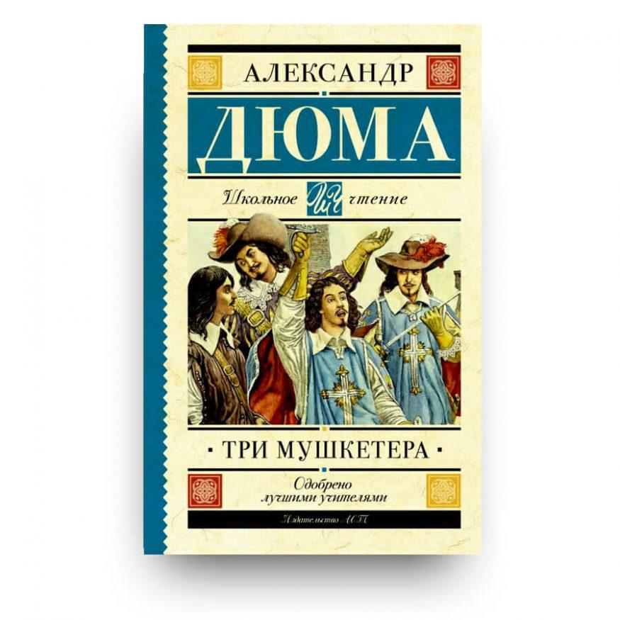 Libro I tre moschettieri di Alexandre Dumas in Russo