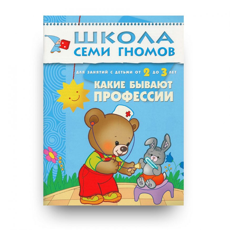 libro-in-russo-kakiye-byvayut-professii-tretiy-god-obucheniya-cover