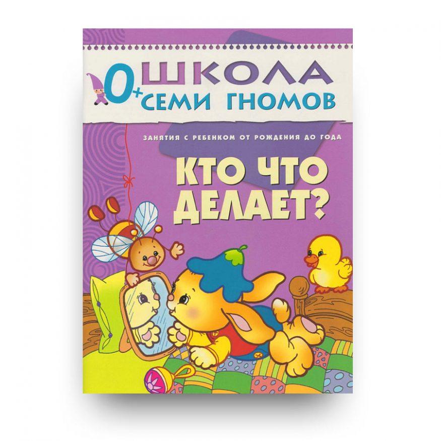 libro-in-russo-kto-chto-delayet-pervyy-god-obucheniya-cover