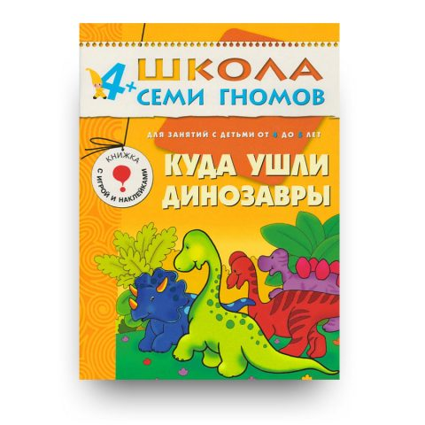 Книга Куда ушли динозавры. Пятый год обучения. Школа Семи Гномов купить в Италии