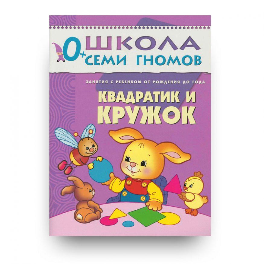 libro-in-russo-kvadratik-i-kruzhok-pervyy-god-obucheniya-cover