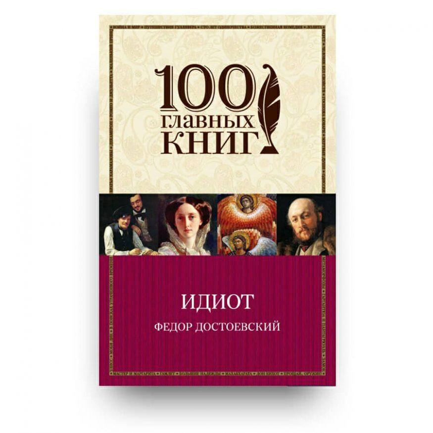 """Книга """"Идиот"""" Федор Достоевский купить в Италии"""