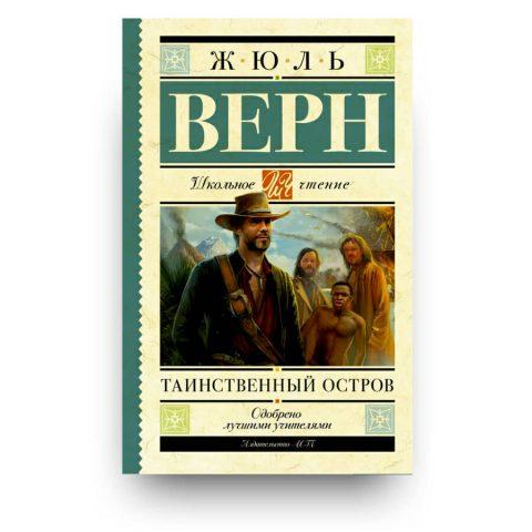 Libro L'isola misteriosa di Jules Verne in Russo