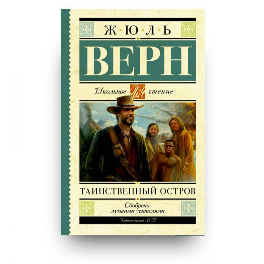 """Книга """"Таинственный остров"""" Жюль Верн купить в Италии"""