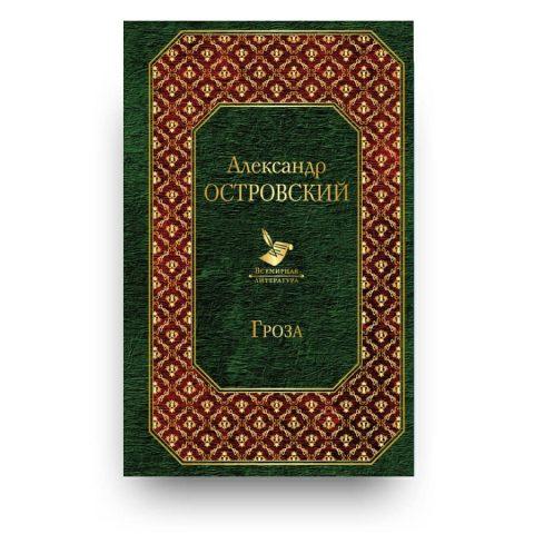 Libro L'uragano di Aleksandr Ostrovskij in lingua originale Russa