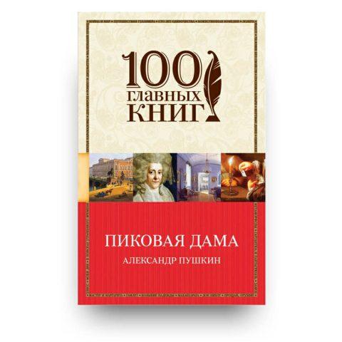 Libro La dama di picche di Aleksandr Puškin in Russo