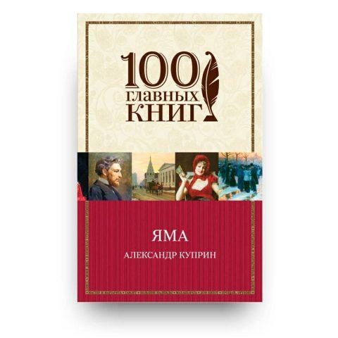 Libro La fossa di Aleksandr Kuprin in Russo