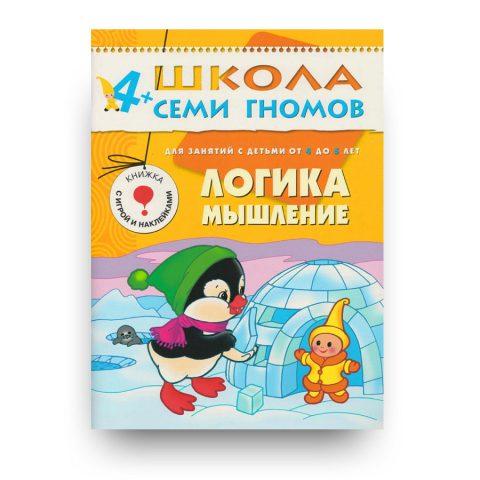 libro-in-russo-logika-myshleniye-pyatyy-god-obucheniya-cover