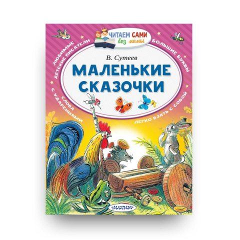 книга на русском-Маленькие сказочки-АСТ-купить в Италии