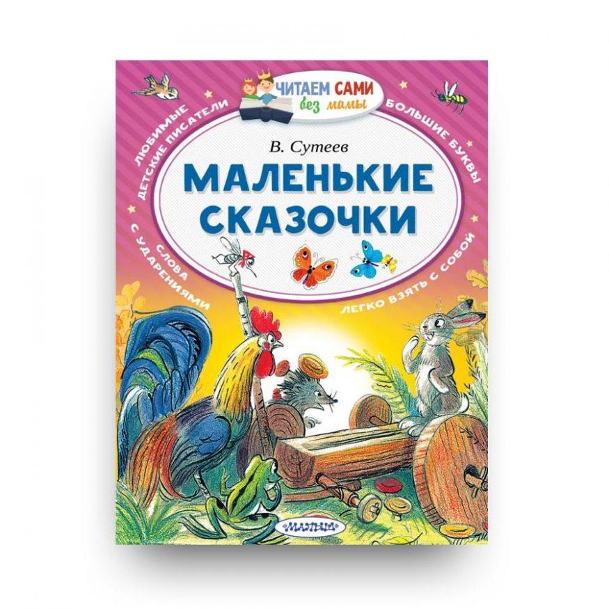 libro-in-russo-malenkiye-skazochki-ast-cover