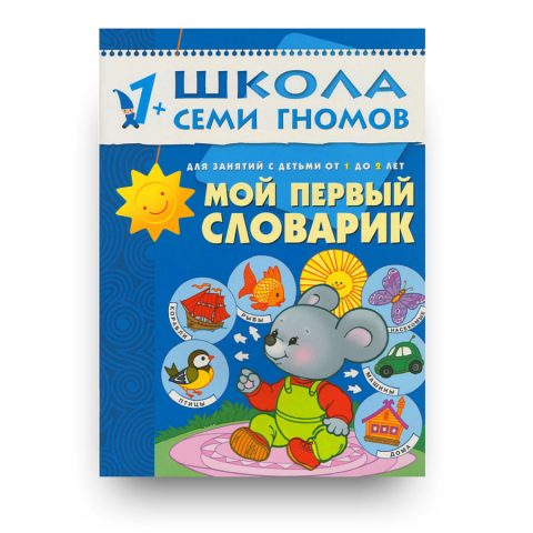 книга-Мой первый словарик.Второй год обучения. Школа семи гномов-купить в Италии