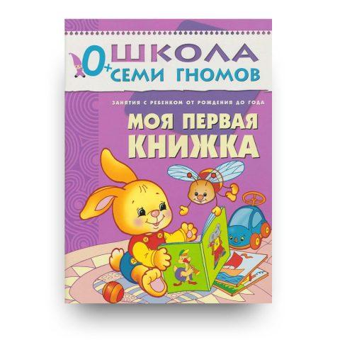 книга-Моя первая книжка. Первый год обучения.Школа семи гномов-купить в Италии