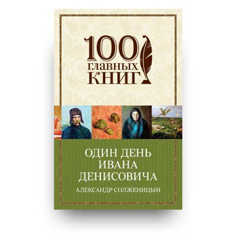 Libro Una giornata di Ivan Denisovič di Aleksandr Solzhenitsyn in lingua Russa