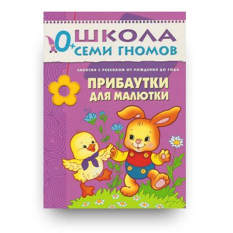 книга-Прибаутки для малютки.Первый год обучения.Школа семи гномов-купить в Италии