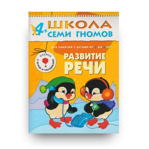 libro-in-russo-razvitiye-rechi-pyatyy-god-obucheniya-cover