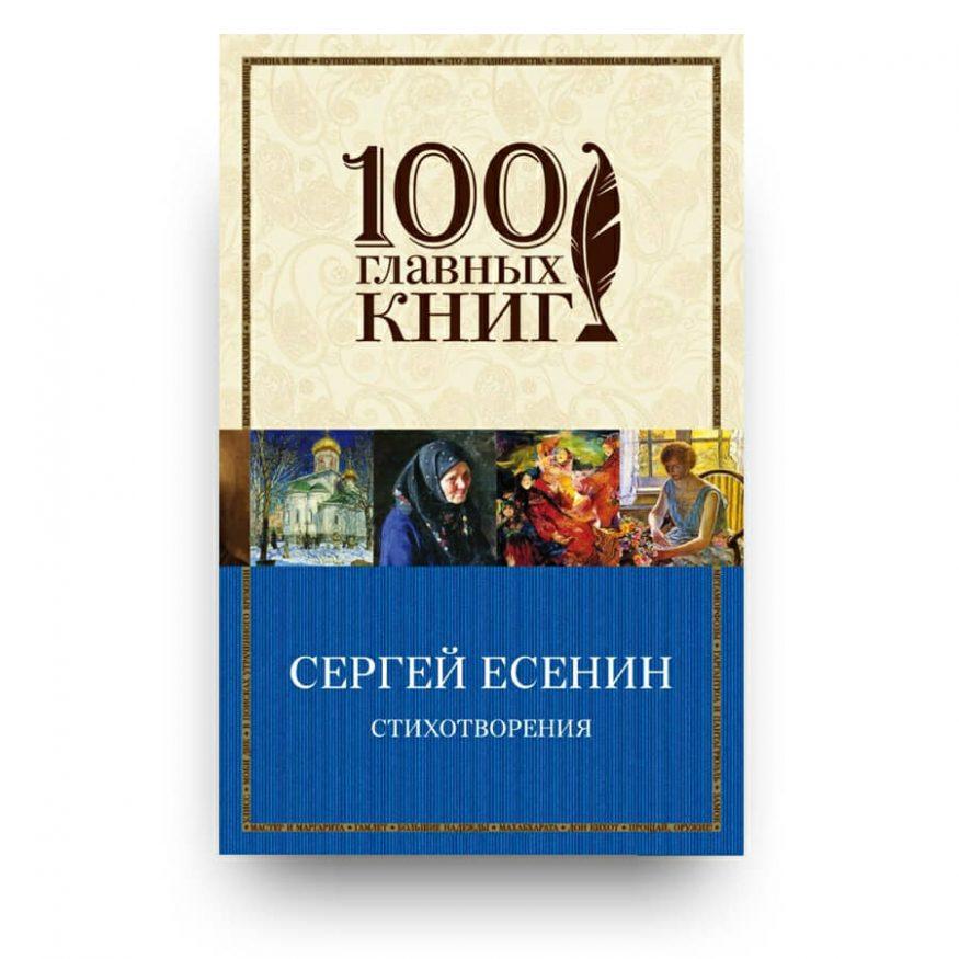 Libro di poesie di Sergej Esenin in Russo