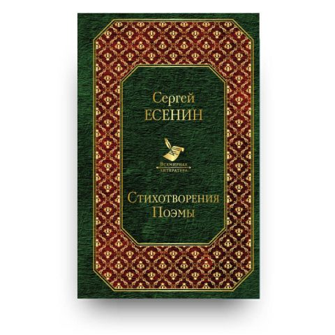 Libro di poesie e poemi del poeta Russo Sergej Esenin in lingua originale Russa