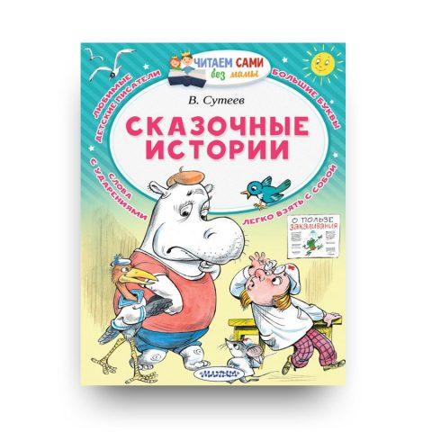 книга на русском-Сказочные истории-аст/купить в Италии