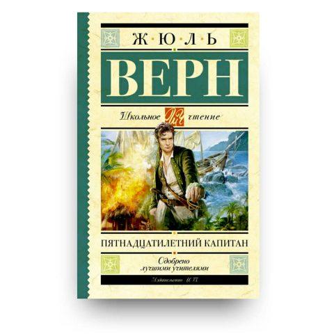 Libro Un capitano di quindici anni di Jules Verne in Russo