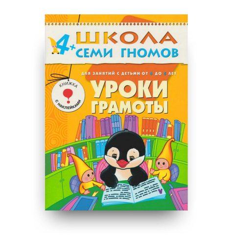 libro-in-russo-uroki-gramoty-pyatyy-god-obucheniya-cover