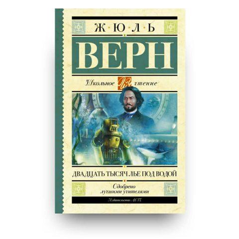 Libro Ventimila leghe sotto i mari di Jules Verne in lingua Russa