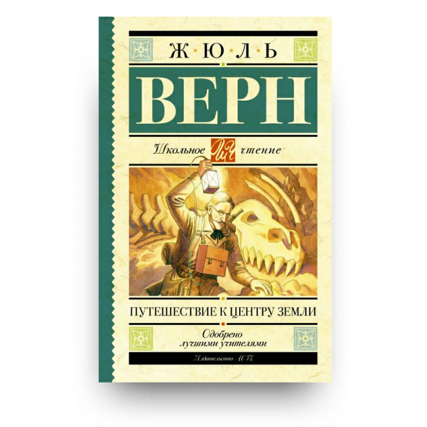 Libro Viaggio al centro della Terra di Jules Verne in Russo