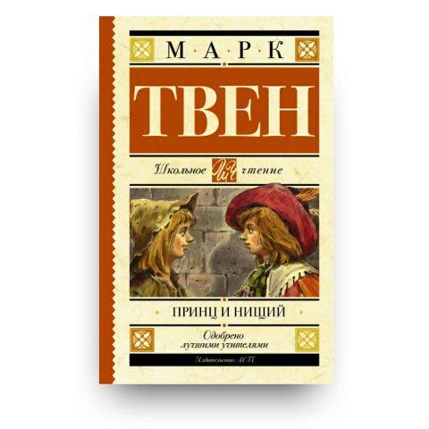 Libro Il principe e il povero di Mark Twain in Russo