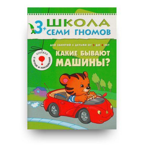 libro-in-russo-kakiye-byvayut-mashiny-chetvertyy-god-obucheniya-cover