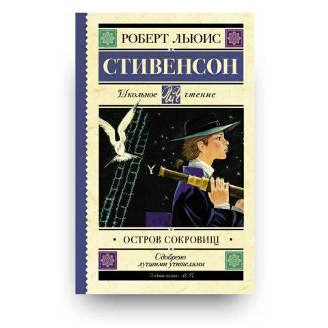 Libro L'isola del tesoro di Robert Louis Stevenson in Russo